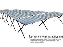 Столы торговые ( лоточные )