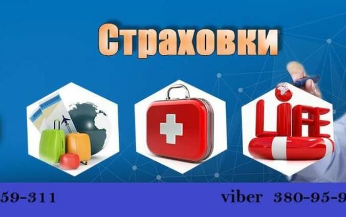 Страховка для рабочей визы в Польшу, Чехию, Литву.