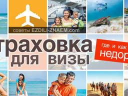 Страховка для виз и безвиз от 100 грн. Польша, Чехия Европа
