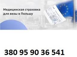 Страховка для визы, безвиз страхование. Виза