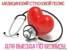 Страховка, медицинский страховой полис для выезда по безвизу
