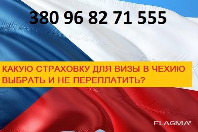 Страховка на Чешскую рабочую визу