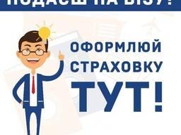Страховой полис для без виза и рабочих виз !