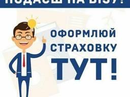 Страховка PZU для польской рабочей визы от 470 грн Анкет
