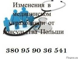 Страховка(страховой медицинский полис)для визы в Польшу