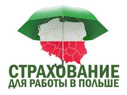 Страховки для визы в Польшу