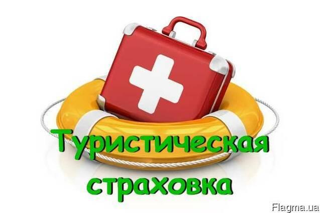 Страховки для Визы в Польшу и другие страны