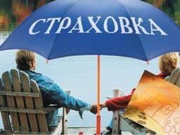 Страховой полис под открытие визы . Страны ЕС