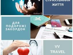 Страхування життя для подорожі закордон