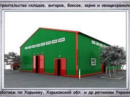 Строим склады, ангары, боксы, зернохранилища, овощехранилища