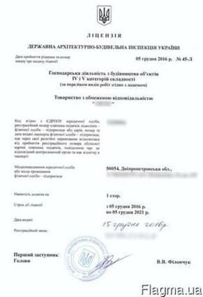 Строительная лицензия Кривой Рог 2018