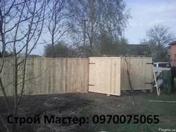 Строительный забор, ограждение участков работаем с НДС.