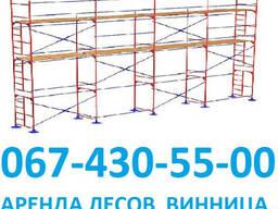 Строительные фасадные леса в аренду Винница 067-430-55-00