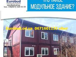 Строительство домов под ключ Одесса