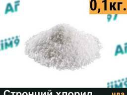 Стронций хлорид, фасовка 0,1кг.