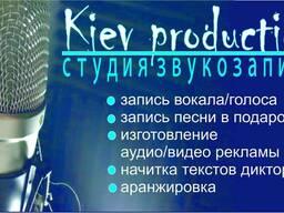 Студия звукозаписи Kiev-production