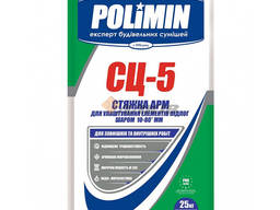 Стяжка-гарцовка Polimin СЦ-5 цементная 10-80мм, 25кг