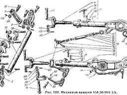 Головка нижних тяг 150. 56. 139 к тракторам Т-150К, ХТЗ
