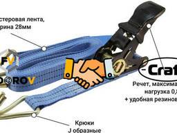 Стяжной Ремень РС-0,8-4У