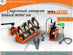 Стыковой Сварочный Аппарат Weltech MHW 160