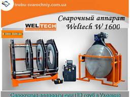 Стыковой Сварочный Аппарат Weltech W 1600