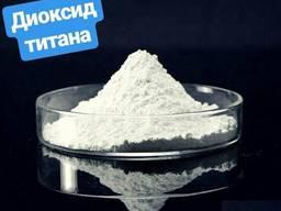 Краситель пищевой диоксид титана (белый)