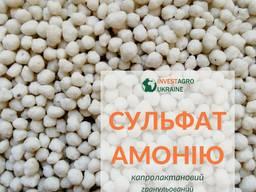 Сульфат амонію капролактановий гранульований
