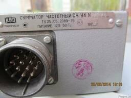 Сумматор частотный СЧ У4 12В