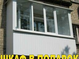 Супер-теплый балкон под ключ - 21000 грн.