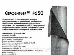 Супердиффузионная мембрана Juta Евробарьер F150 500 г/м. кв