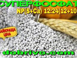 Суперфосфат аммонизированный NP(S Ca) 12:24(12 10) 50кг