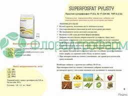 Суперфосфат порошковий