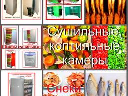 Сушильные шкафы для фруктов, снеков