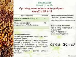 Суспендоване мінеральне добриво Аквахім NP 6-12