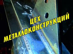 Сварка, сварщик, металлоконструкции