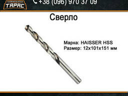Сверло по металлу Haisser HSS 12х101х151 мм