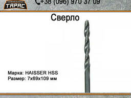 Сверло по металлу Haisser HSS 7х69х109 мм