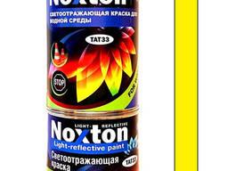 Светоотражающая краска Noxton для водной среды 1 л Желтая