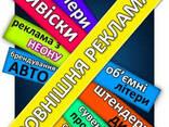 Световая Реклама/Вывеска/Указатель/Табличка - фото 1