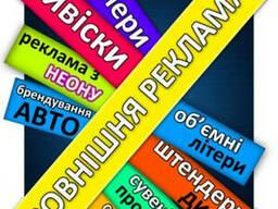 Световая Реклама/Вывеска/Указатель/Табличка