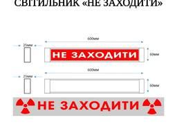 """Світильник """"НЕ ЗАХОДИТИ"""" 18W 6500 К ІР-20"""