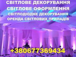 Світловий декор залів, декорування світлом, світлове декорув