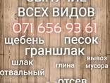 Сыпучие Донецк, песок, щебень, граншлак, шлак, отсев, гранитный щебень, отсев, глина - фото 1