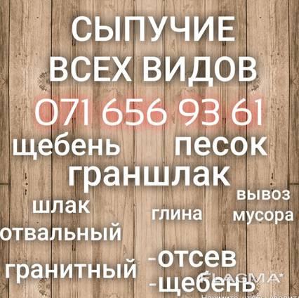 Сыпучие Донецк, песок, щебень, граншлак, шлак, отсев, гранитный щебень, отсев, глина