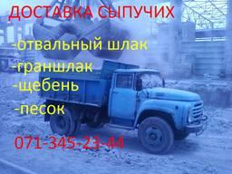 Сыпучие ( песок, щебень, граншлак, отвальный шлак) Донецк