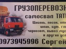 Грузоперевозки ТАТРА 15 т.
