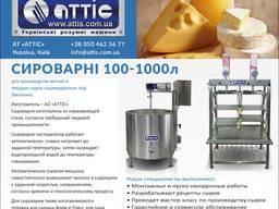 Сыроварня-пастеризатор 100-1000л