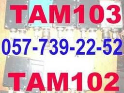 Т32м т21вм т419м1 терморегулятор т32м цифровой датчик тем