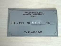 Табличка Бирка Шильд на прицеп ЛТ-191 и другие прицепы,