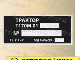 Табличка Бирка Шильд Шильдик металлический на трактор Т-170. 01
